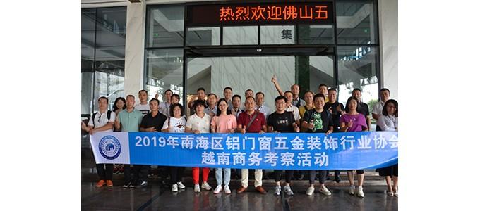 南海铝门窗五金协会组织会员企业赴越南进行商务考察