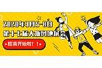 2020年3月第17届佛山大沥凤池展会展位 9月23日启动招商!