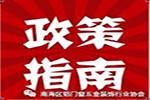 """佛山:南海力促工业企业""""小升规"""",新升规工业企业最低扶持50万元!"""